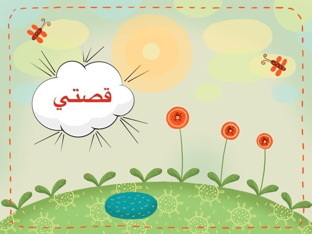 قصة السلسلة الغذائية by Alaa Alali