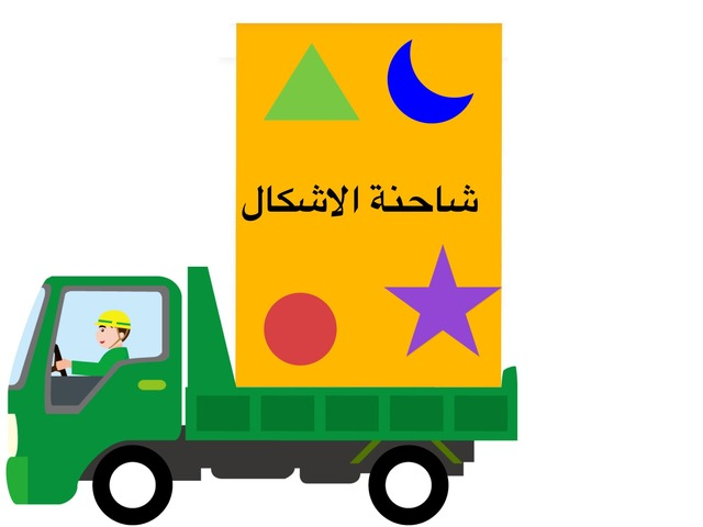 شاحنة الاشكال by Hadi  Oyna