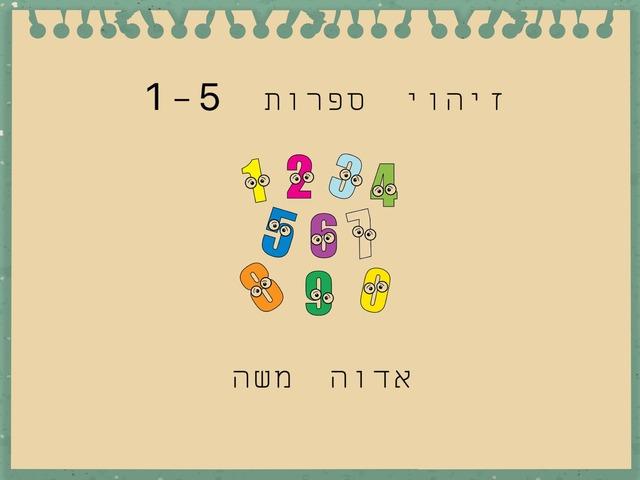 זיהוי ספרות 1-5 by אדוה משה