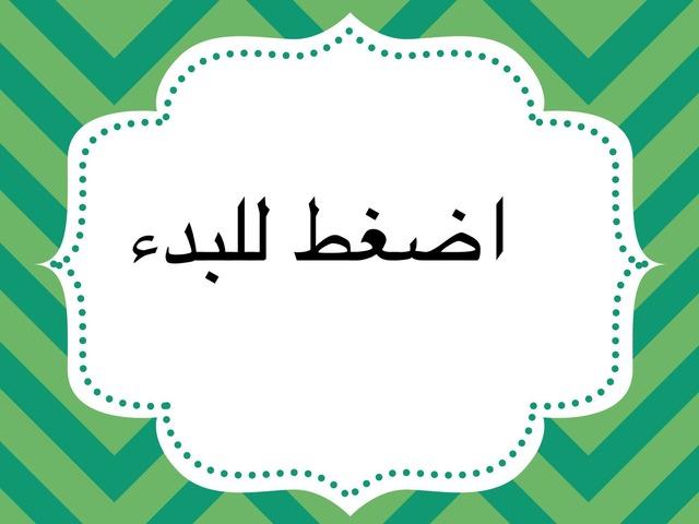 الاحصاء والتمثيلات البيانية by Abu Aboud