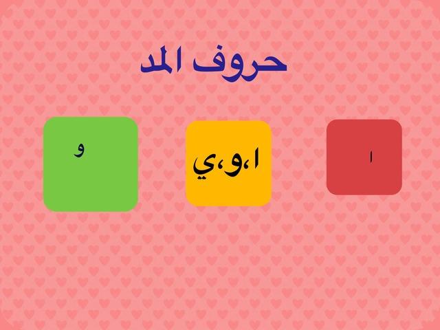 حروف المد by Nora almotr