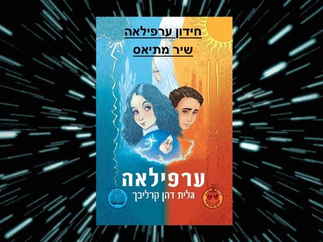 חידון ערפילאה by Shir Mathias