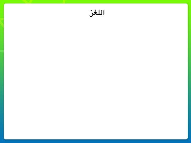 صفة العمرة  by Nadia alenezi
