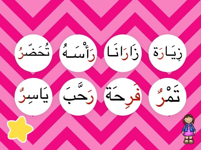 ضعي حرف الراء في مكانه المناسب by Noor Alshewish