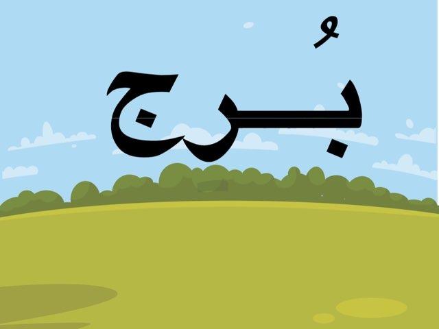 لعبة 143 by Noura Alshalahi