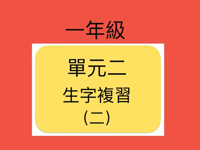 一年級 單元二 生字練習(二) by Primary Year 2 Admin