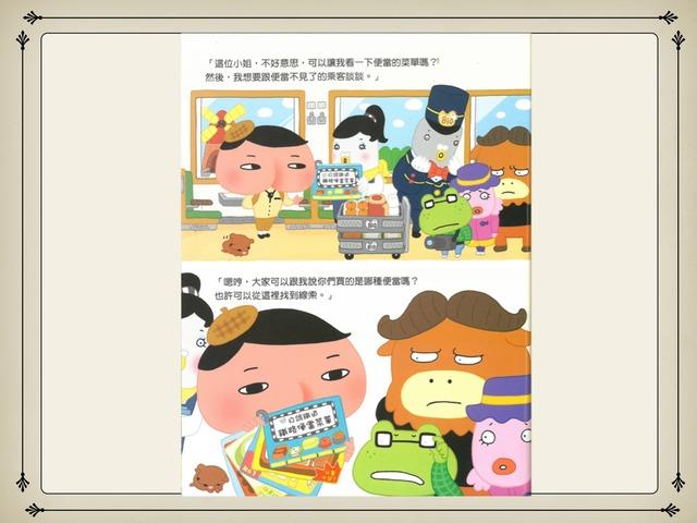 屁屁偵探 by Chan Yy
