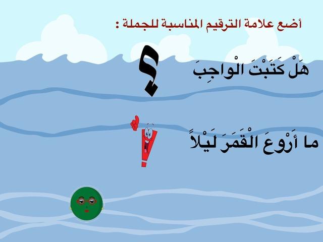 علامات الترقيم  by سحر العجمي