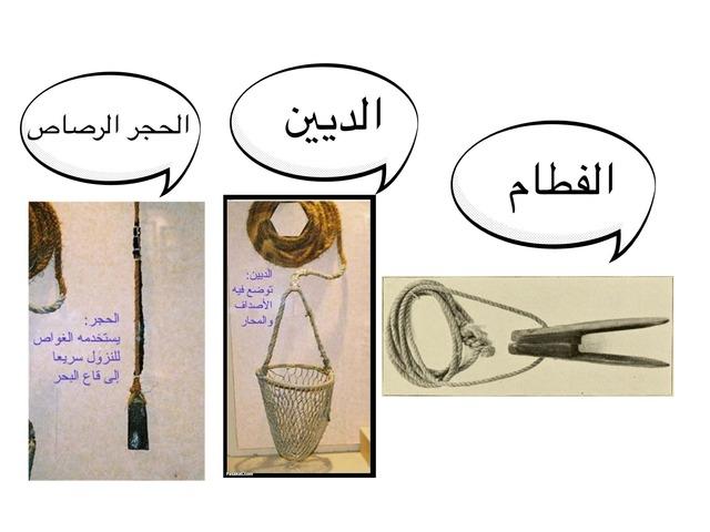 أدوات الغواص by عائشه