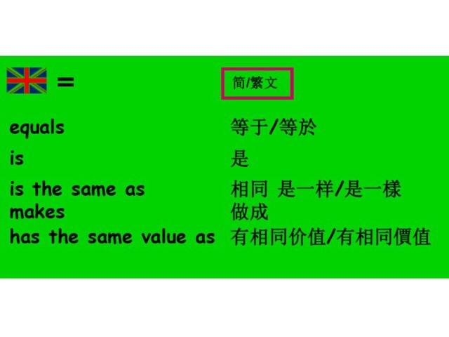 Chinese Maths 05 by Glenn Bridges