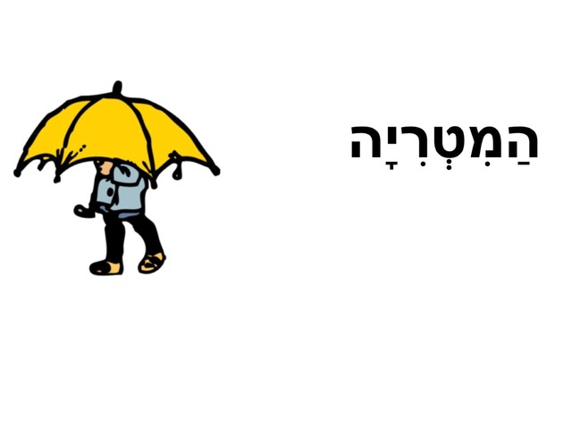 המטריה סיבה ותוצאה by שחר בית ספר