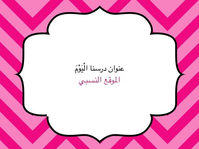 النسبي by حنان الهاجري