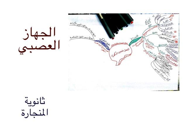 الجهاز العصبي by احمد كريري