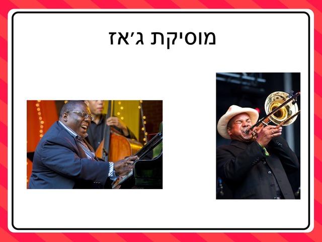 מוסיקת ג׳אז by מיתל ירושלים