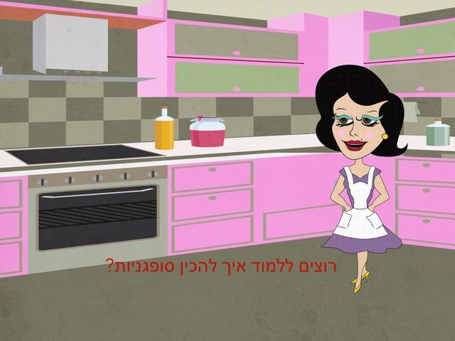 איך מכינים סופגניות?  by Iris Hindi