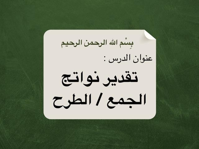 تقدير النواتج الجمع والطرح  by Haya All