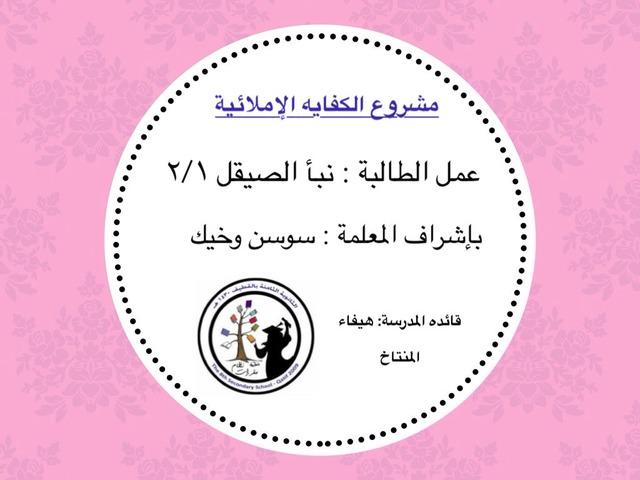 مشروع الكفايه الإملائية / نبأ الصيقل by نبأ هاني
