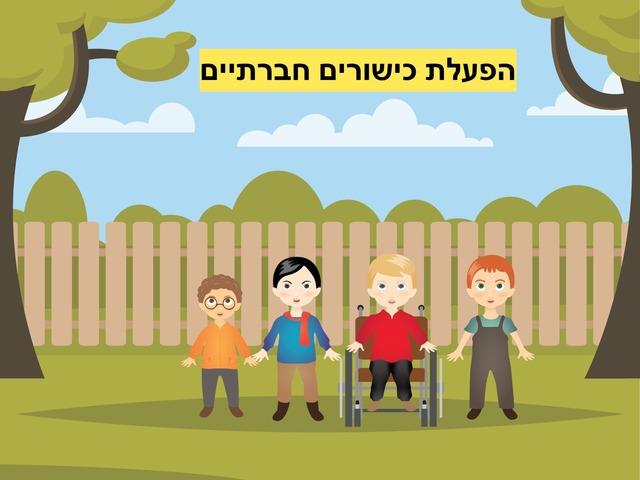 כישורים חברתיים by ליהיא גבאי
