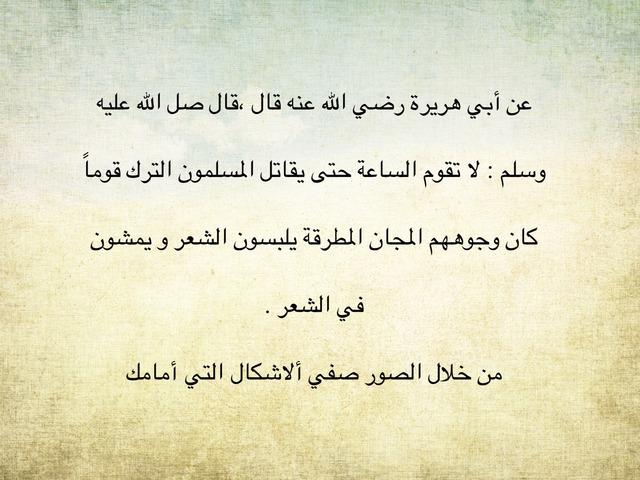 المغول by Reem al