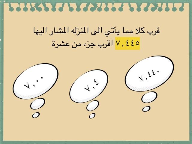 تقريب الكسور العشرية by شموع ميمو