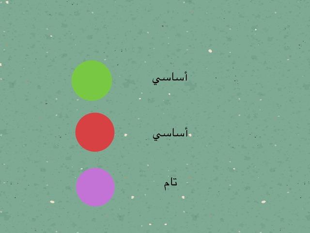 الألوان by Aminh Asban