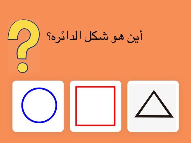 منحنى دائري by aisha ayed