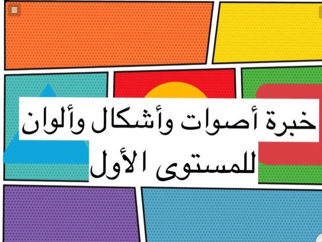 خبرة الأصوات وألوان وأشكال  روضة الشعلة by Manal Alenezi
