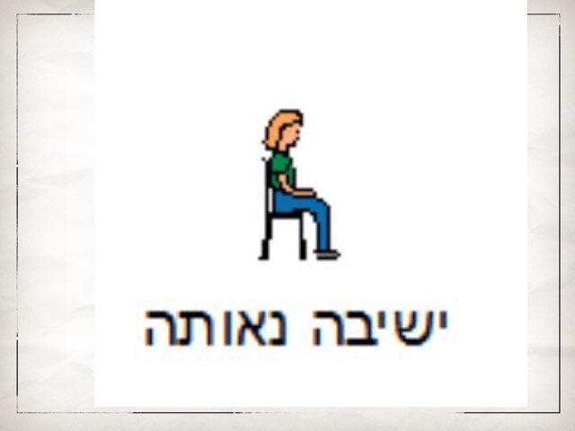 כללי התנהגות בכיתה  by מיכל כאוי )בן משה)