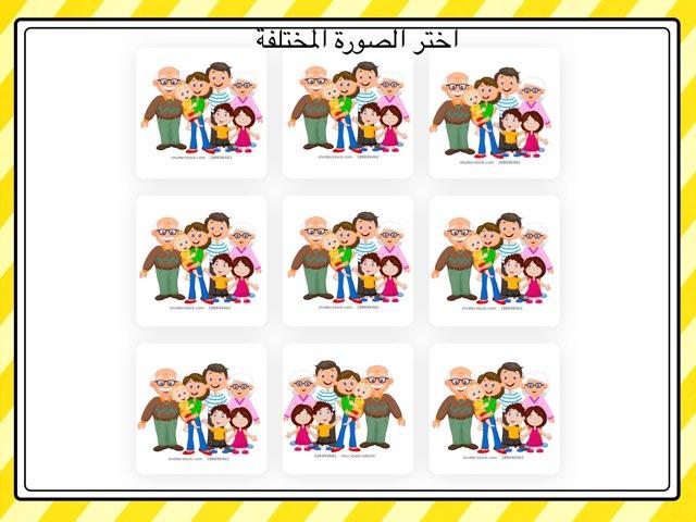 مفهوم أسرة by Anayed Alsaeed