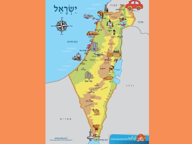 סע וטייל ברחבי ישראל by ליעד ויצמן