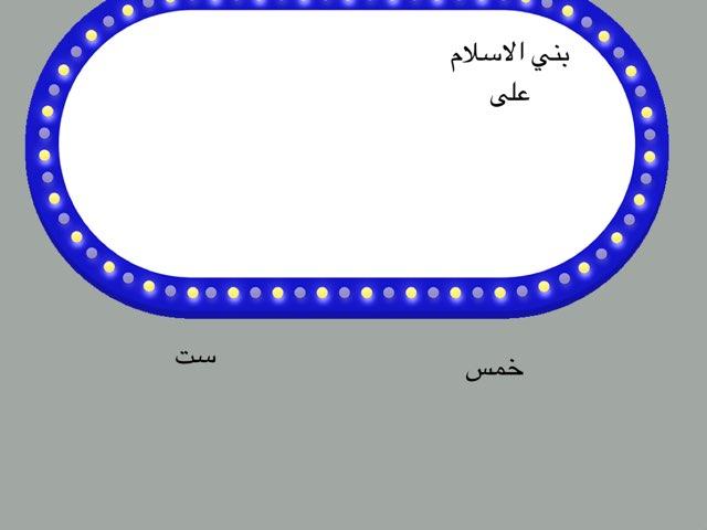 اختبار ام عزوز by فاطمة الزهراني