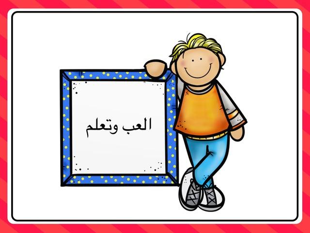 الالوان الاساسية by Eman