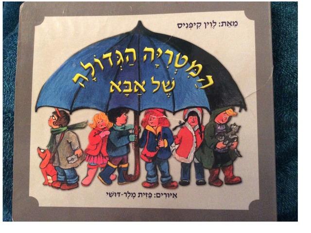 המטריה הגדולה של אבא  דיאנה שרביט by Diana Sharvit