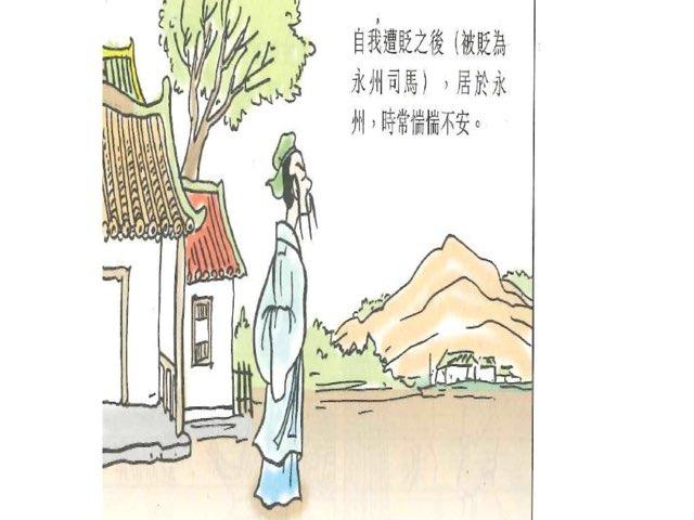 始得西山宴遊記漫畫版 by ling lee