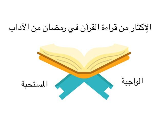 فقه سادس by Nabelah Salem