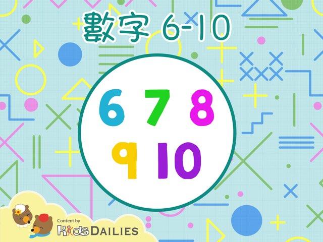 认识数字6-10 by Kids Dailies