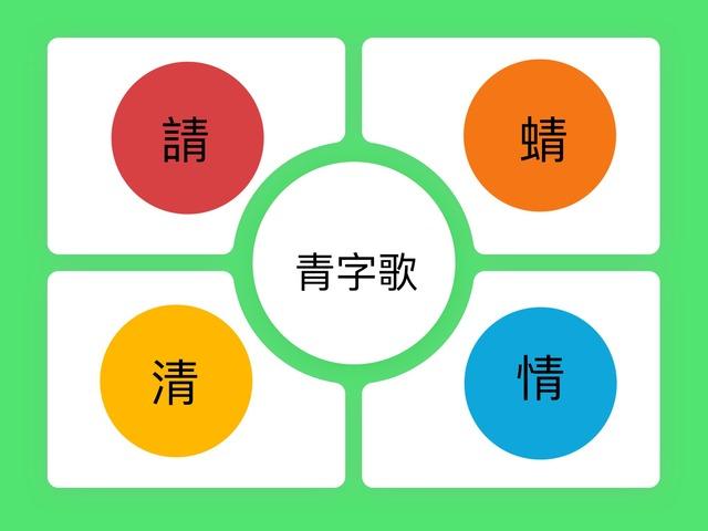 青字歌 by Primary Year 2 Admin