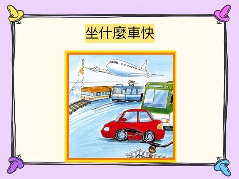 中級故事#100坐什麼車快 by 樂樂 文化
