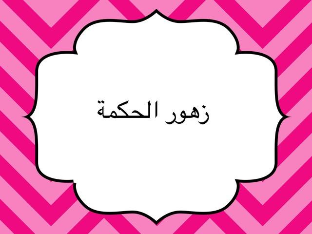 ازهار الحكمة by Shorook Al-Sayegh