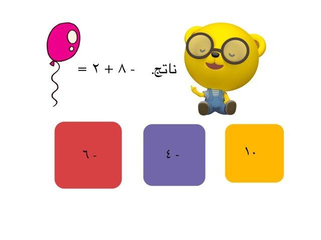 اول متوسط. جمع الاعداد الصحيحة by أماني محمد عالم بخاري بخاري