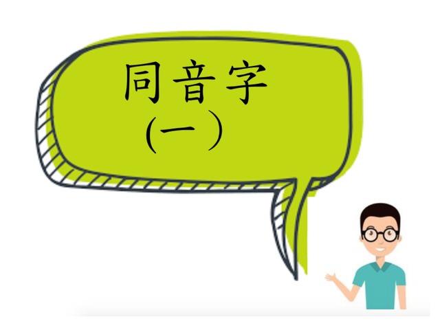 同音字(一) by Primary Year 2 Admin