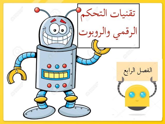 تقنيات التحكم الرقمي والروبوت  by areej al