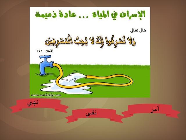 الأسلوب اللغوي  by المعلمة / محسنة السلمي