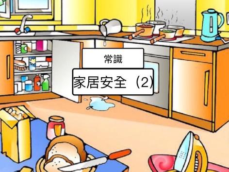 家居安全2 by Pui Wah Lo