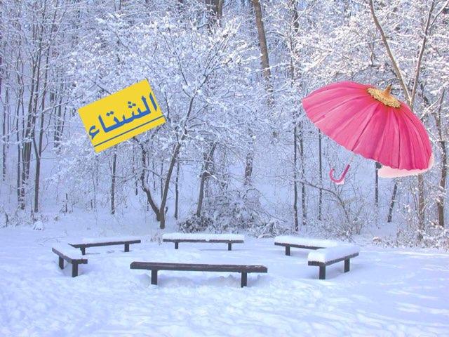 لعبة الشتاء by Enas Khoury