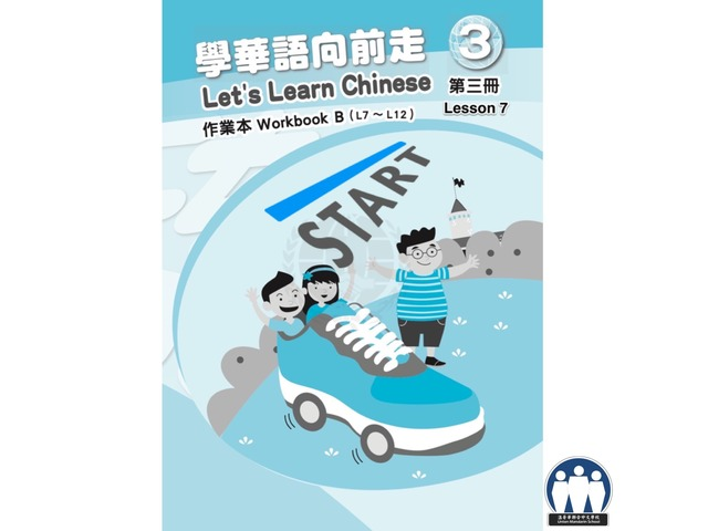Let's Learn Chinese Book 3 Work Book Lesson 7 Copy  by Union Mandarin 克