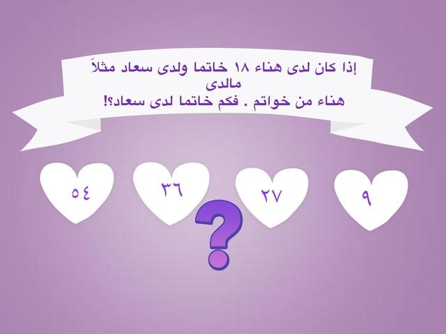الضرب في عدد من رقم واحد by Norah Alhummyani