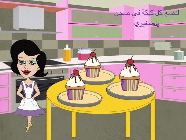 كيك ماما by Tahany Alswilem
