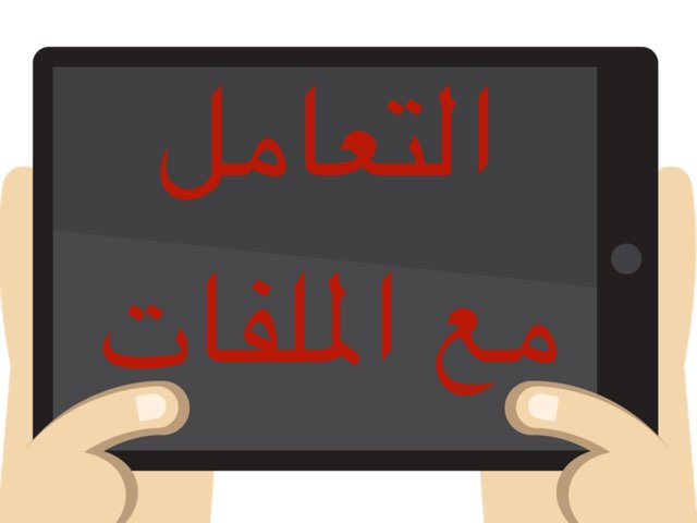 التعامل مع الملفات by Afnan Otb