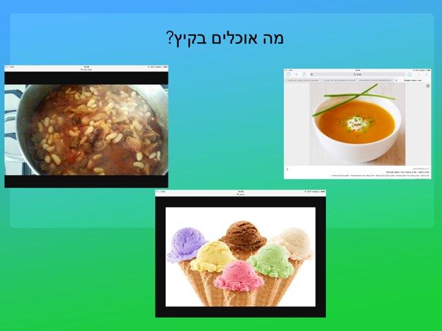 משחק 3 by רותם בר